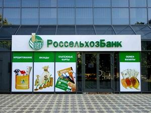 Кредиты Россельхозбанка физическим лицам
