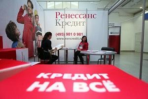 Кредиты банка Ренессанс Кредит физическим лицам