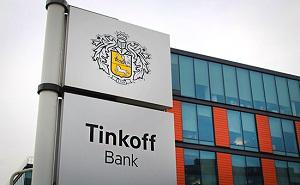 Кредиты Тинькофф банка физическим лицам