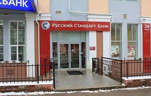 кредиты банка русский стандарт физическим лицам