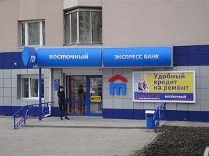 Кредиты Восточного Экспресс банка физическим лицам