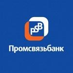 Кредиты Промсвязьбанка физическим лицам