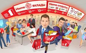 кредиты Хоум кредит банка физическим лицам