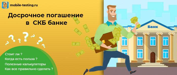 Досрочное погашение в СКБ банке