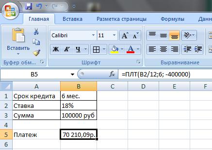 Изображение - Как самостоятельно рассчитать кредит %D1%80%D0%B0%D1%81%D1%87%D0%B5%D1%82-%D1%81-%D0%BF%D0%BB%D1%82