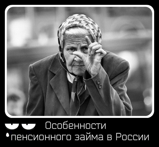 Изображение - Где получить деньги неработающему пенсионеру 1591764_900
