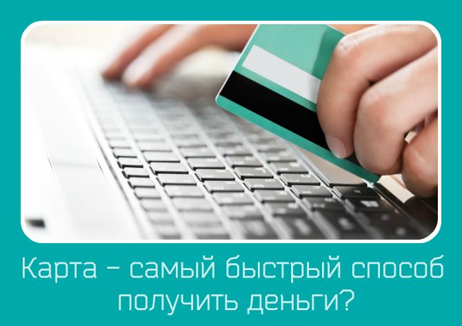 микрокрокредиты онлайн