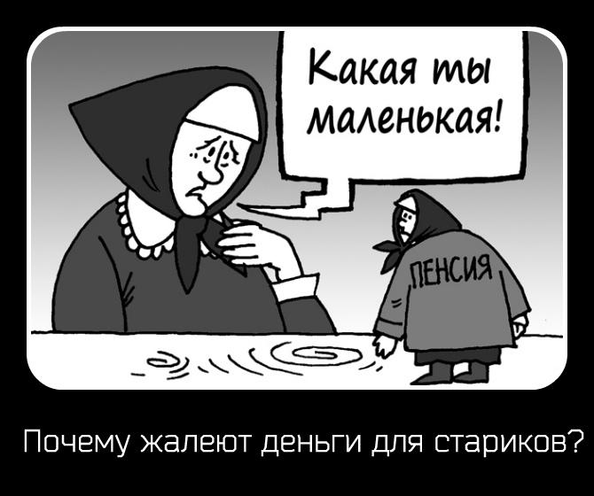 Изображение - Где получить деньги неработающему пенсионеру pensiya-malenkaya