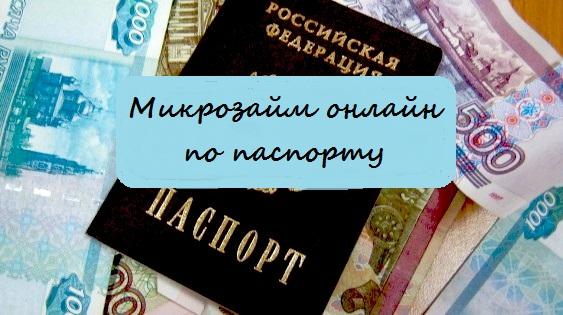 займ онлайн по паспорту