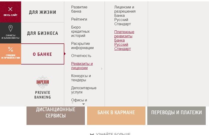 Займ на карту Русского Стандарта