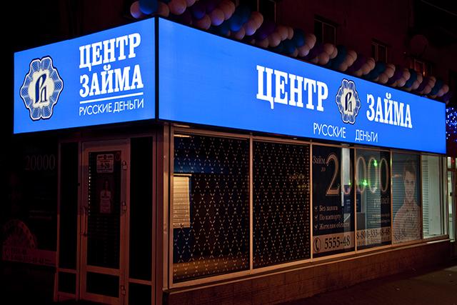 микрозайм в Русские Деньги
