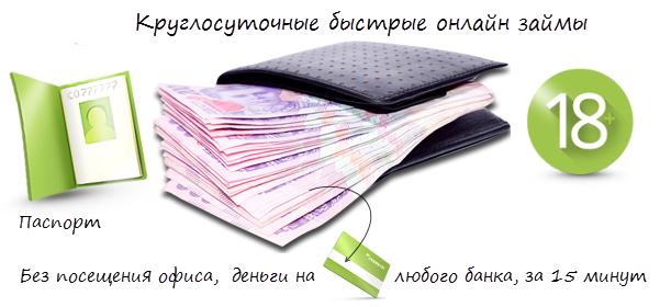 онлайн займ на банковскую карту дают круглосуточно и срочно