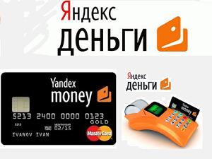 Быстрый займ на Яндекс Деньги
