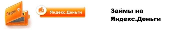 кредит на Яндекс Деньги онлайн срочно?