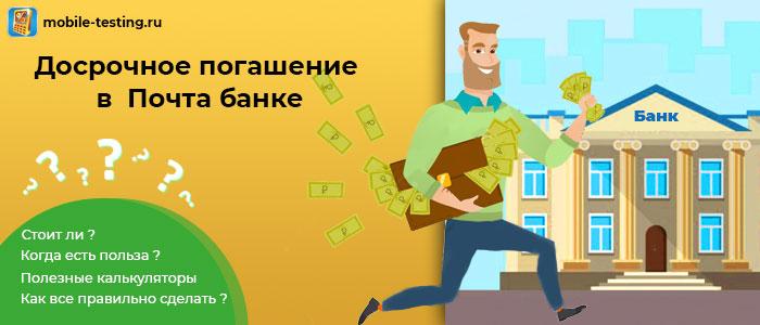 Досрочное погашение в Почта банке