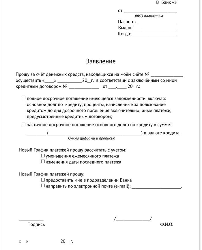 Заявление на досрочное погашение Почта банк