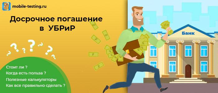 Досрочное погашение в Уральском банке