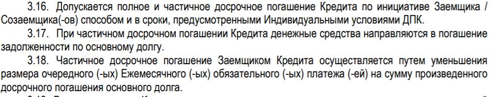 Досрочное погашение в УБРиР