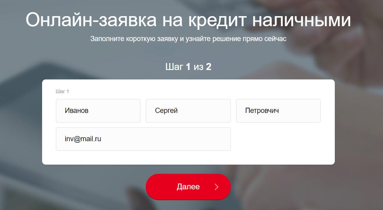 Хоум Кредит онлайн заявка шаг 1