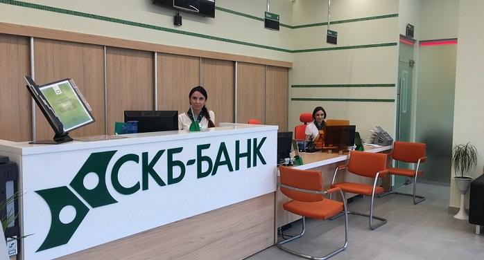 СКБ-Банк онлайн заявка на кредит