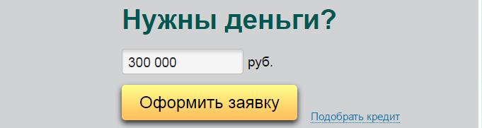 скб банк онлайн заявка на кредит