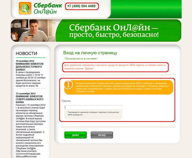 Правила безопасности при работе с Сбербанк Онлайн