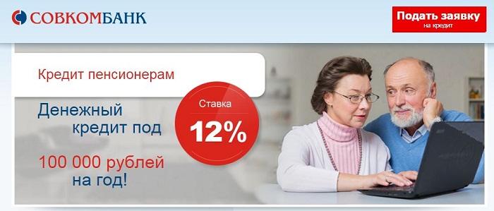Кредиты наличными в Совкомбанке