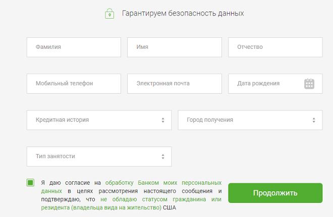 ОТП банк - онлайн заявка на кредит наличными