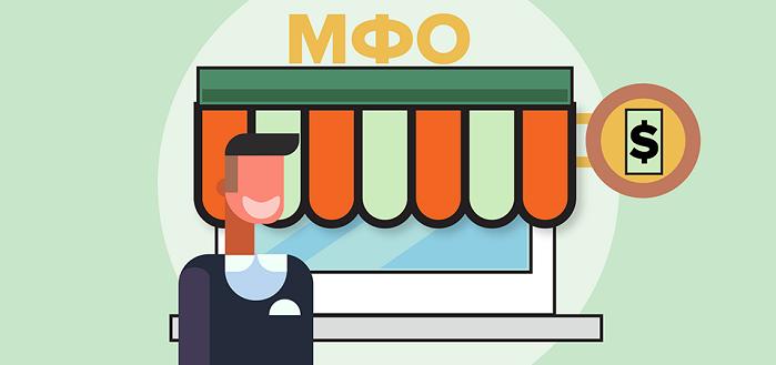 вложение денег в микрофинансовые организации
