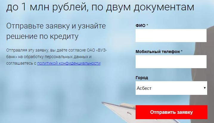 ВУЗ Банк — онлайн заявка на кредит