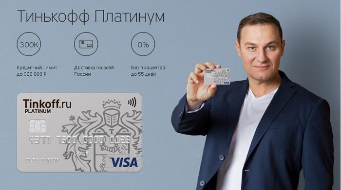 подвох кредитной карты тинькофф