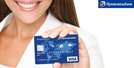 Кредит с плохой кредитной историей в Промсвязьбанке
