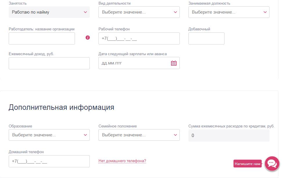 Займы в сервисе Solva.ru - онлайн заявка