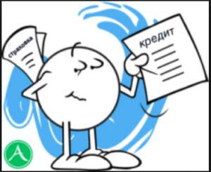 Тест: Узнайте можно ли вернуть страховку по кредиту