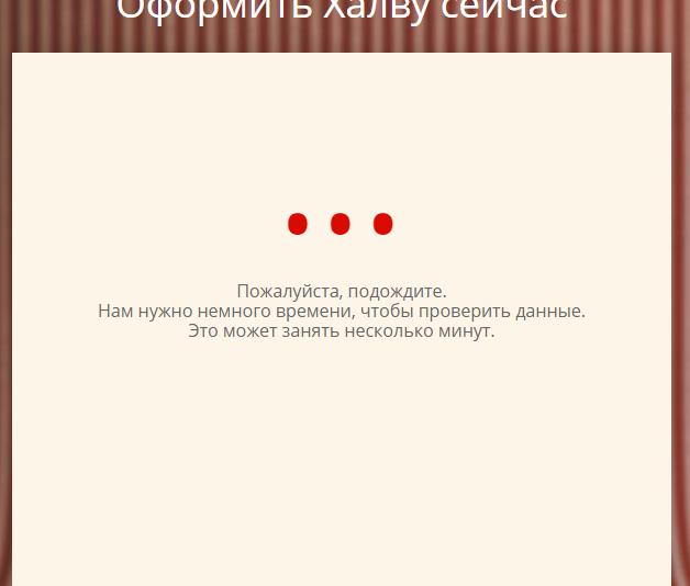 Виртуальная карта Халва Совкомбанка