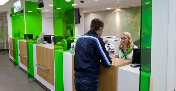 Предодобренный кредит в Сбербанке