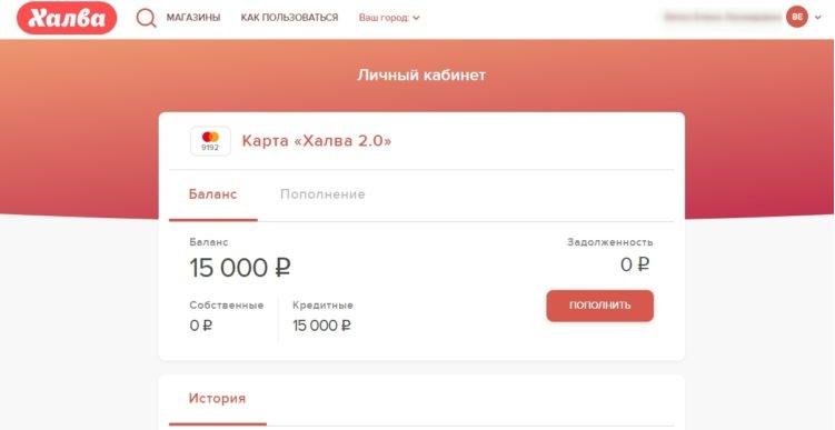 баланс карты Рассрочки Халва от Совкомбанка