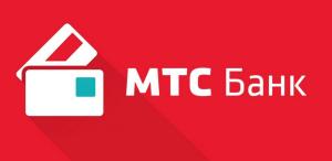 Онлайн заявка в МТС банк