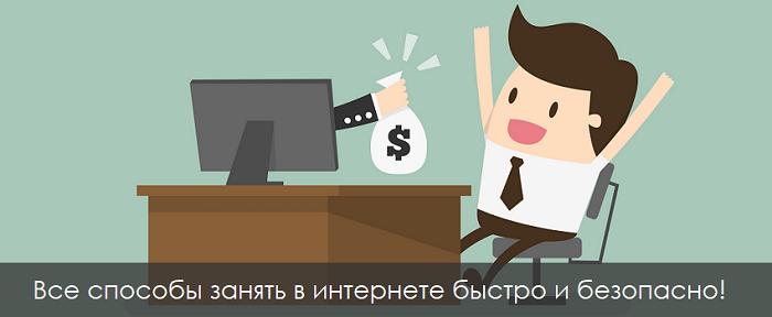 быстро занять деньги онлайн на карту