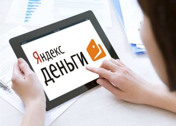 Займ на карту через Яндекс Деньги