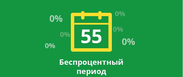 Микрозайм под 0 процентов на 55 дней