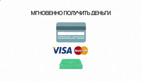 займы онлайн на карту быстро по номеру карточки