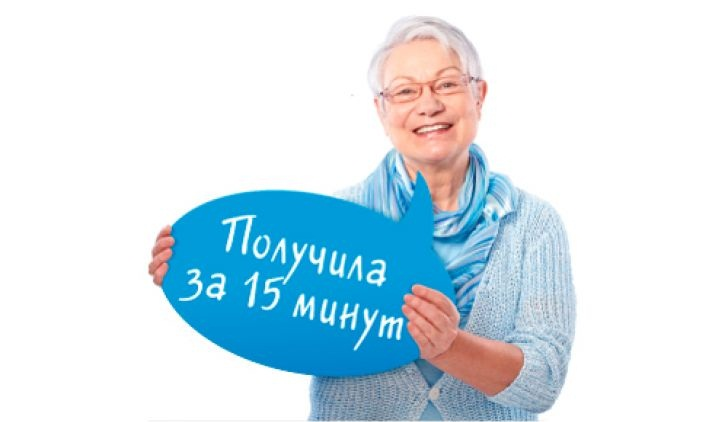 займ для пенсионеров срочно