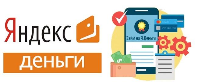 взять займ на Яндекс.Деньги быстро