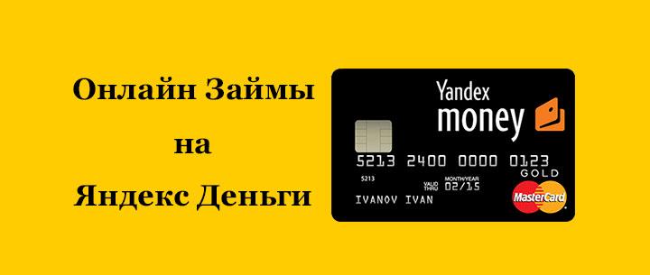 займ на карту Яндекс.Деньги мгновенно онлайн