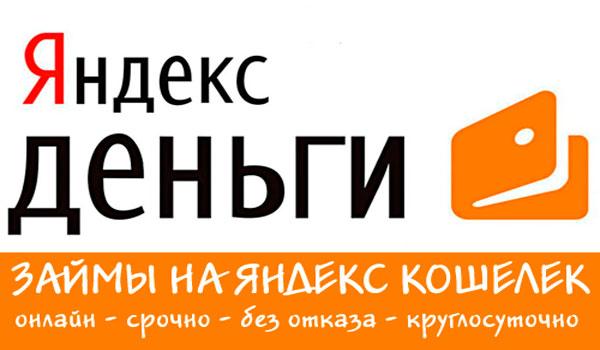 У нас можно взять займ на Яндекс.Деньги без паспорта