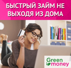 Займ в GreenMoney