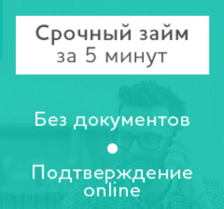 Заявка на займ в SmartCredit
