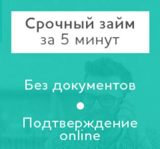 Заявка на займ в  Creditter