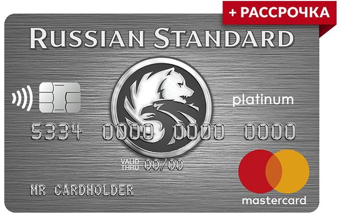 Беспроцентная рассрочка Русский Стандарт